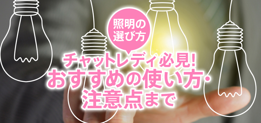 チャットレディ必見!照明の選び方|おすすめの使い方・注意点まで