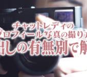 チャットレディのプロフィール写真の撮り方|顔出しの有無別で解説
