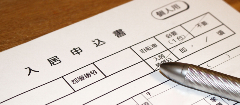 賃貸契約(保証会社)の審査で確認される項目