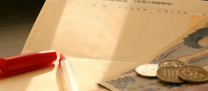 税金対策支援