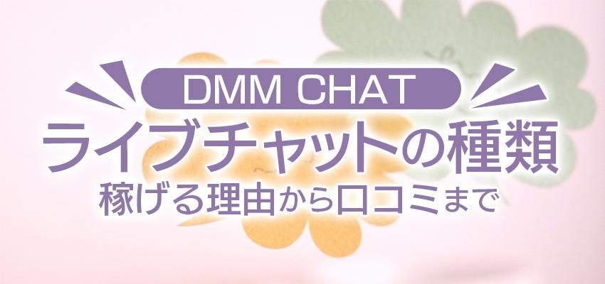 【DMMCHAT】ライブチャットの種類|稼げる理由から口コミまで
