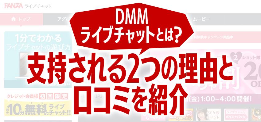 DMMライブチャットとは?支持される2つの理由と口コミを紹介!