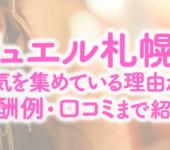 ジュエル札幌が人気を集めている理由から報酬例・口コミまで紹介!