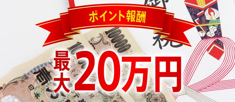 報酬とは別で最大20万円もらえる「ポイント報酬」
