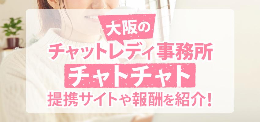 大阪のチャットレディ事務所チャトチャト|提携サイトや報酬を紹介!