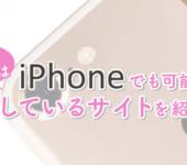 ライブチャットはiPhoneでも可能?対応しているサイトを紹介