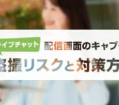 【ライブチャット】配信画面のキャプチャ・盗撮リスクと対策方法