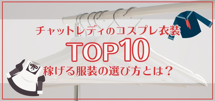 チャットレディのコスプレ衣装TOP10!稼げる服装の選び方とは?