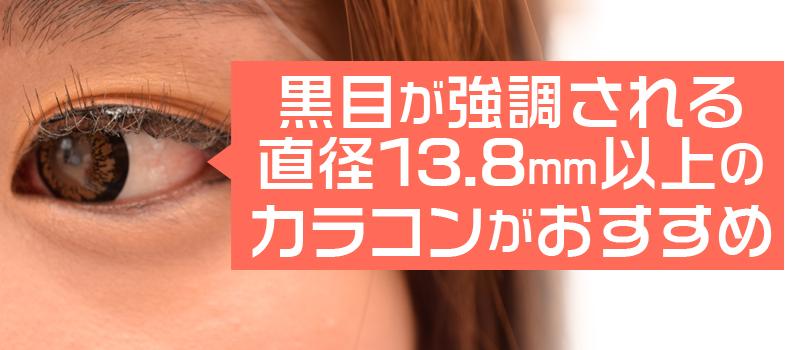 サイズは13.8mm~14.5mmがおすすめ