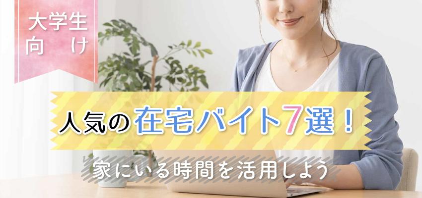 【大学生向け】人気の在宅バイト7選!家にいる時間を活用しよう